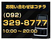 Tel:092-329-8777 営業時間10:00~20:00